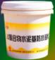 JS聚合物水泥基防水涂料家庭防水�S�